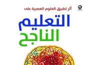 """صدور الطبعة العربية لكتاب """"التعليم الناجح"""" لـ جيمس ستيلر عن مجموعة النيل"""
