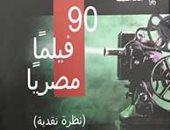 """مناقشة كتاب """"90 فيلما مصريا"""" لـ كمال رمزى بمركز الثقافة السينمائية"""