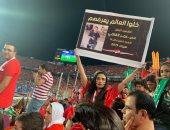 الجمهور يرفع لافتات الشهيد عمر القاضي في استاد القاهرة