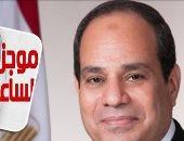 موجز أخبار الساعة 1 ظهرا .. رئيس مجلس الدولة والنائب العام يحلفان اليمين أمام الرئيس السيسى