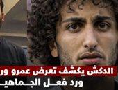 الدكش يكشف تعرض عمرو وردة للإحراج ورد فعل الجماهير بعد الخروج المهين للمنتخب
