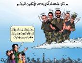 ذكرى شهداء الكتيبة 103 فى كمين البرث بكاريكاتير اليوم السابع