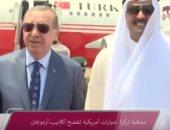 """شاهد..""""مباشر قطر"""" يفضح سياسات الكذب والادعاءات التى يتبعها """"أردوغان"""""""