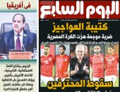 اليوم السابع: كتيبة العواجيز.. ضربة موجعة هزّت الكرة المصرية