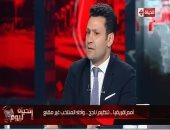 """محمد أبو العلا: مصر حققت مكاسب خلال بطولة الأمم.. و""""أجيرى مش قد المسئولية"""""""