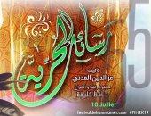 """افتتاح مهرجان الحمامات الدولى بمسرحية """"رسائل الحرية"""""""