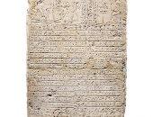 اعرف ثمن بيع قطعة حجر جيرى مصرى فى المزادات العالمية بـ لندن