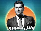 وائل كفوري يحيي حفلا غنائيا ضخما بمدينة الملك عبد الله فى جدة 14يوليو