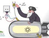 كاريكاتير الصحف السعودية.. تخصيب إيران فى الباطن لليورانيوم