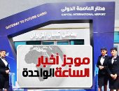 موجز أخبار الساعة 1 ظهرا .. بدء التشغيل التجريبى لمطار العاصمة الإدارية