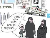 كاريكاتير إسرائيلى ساخر : إيران تعلم الأطفال تخصيب اليورانيوم