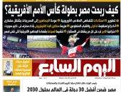 اليوم السابع: كيف ربحت مصر من بطولة كأس الأمم الأفريقية؟