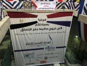 صور.. استعداد محطة مترو جمال عبد الناصر  لاستقبال ماكينة الحفر العملاقة