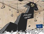 كاريكاتير الصحف السعودية.. ارتفاع مؤشر تخصيب اليورانيوم فى إيران