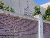 قارئ يشكو نقص الخدمات الطبية بالوحدة الصحة لقرية الرجدية مركز طنطا