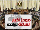 موجز1.. الحكومة والبرلمان يقران استحقاق المعاش بعد مدة اشتراك لا تقل عن 120شهرا