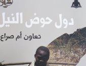 """الهيئة المصرية للكتاب تصدر """"دول حوض النيل"""" لـ ولاء الشيخ"""