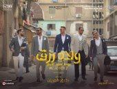 """صور.. فركش """"ولاد رزق 2"""" بعد انتهاء طارق العريان من التصوير"""