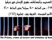الأمم المتحدة تعقد لمناقشة جرائم التعذيب وانتهاكات حقوق الإنسان بتركيا