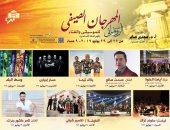 25 حفلا على 3 مسارح بالإسكندرية ودمنهور فى مهرجانات الأوبرا الصيفية