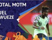 صامويل شيكودزي أفضل لاعب فى مباراة نيجيريا ضد جنوب أفريقيا