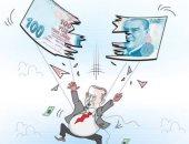 كاريكاتير.. أردوغان المتهور أطاح بالليرة التركية واقتصاد بلاده