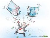 كاريكاتير الصحف السعودية.. انهيار الليرة التركية على يد أردوغان