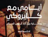"""مناقشة """"أيامى مع كايروكى"""" فى نادى كتاب المصرية اللبنانية"""