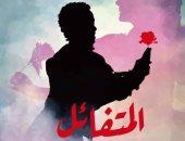 """سامح حسين يبدأ عرض مسرحية """"المتفائل"""" على المسرح القومى 25 يوليو"""