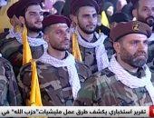 """شاهد.. تفاصيل تقرير المخابرات الألمانية الكاشف لنشاط """"حزب الله"""" فى برلين"""