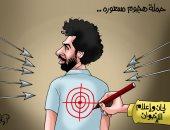 حملة هجوم مسعورة على محمد صلاح فى كاريكاتير اليوم السابع
