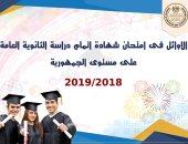أوائل الثانوية العامة 2019.. المذاكرة والصبر حققا الإنجاز