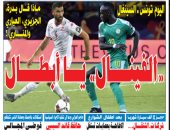 """""""الفينال يا أبطال"""".. صحف تونس تطالب بتذكرة نهائي افريقيا"""