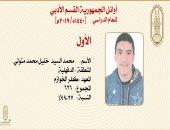 أوائل الثانوية الأزهرية.. الأول على القسم الأدبى الطالب محمد السيد من الدقهلية