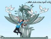 إشادة أممية بمنتدى شباب العالم فى كاريكاتير اليوم السابع