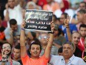 """مشجع من استاد القاهرة: """"مش جاى أشجع نيجيريا والجزائر أنا مصرى وافتخر"""""""