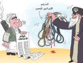 كاريكاتير الصحف السعودية.. إعدام 30 شخصا على يد الميليشيات الحوثية