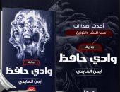 """دار سما تصدر رواية """"وادى حافظ"""" لـ أيمن العايدى"""