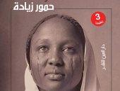 """صدر حديثا..الطبعة الثالثة لرواية """"الغرق..حكايات القهر والونس""""لـ حمور زيادة"""