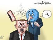 كاريكاتير اليوم السابع.. مهاترات أردوغان أزكمت أنف الكرة الأرضية