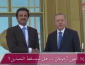 """شاهد..""""مباشر قطر"""" تكشف مصير تميم فى حال سقط الخليفة العثمانى"""