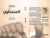 """مركز """"المحروسة"""" يصدر ترجمة عربية لديوان """"المنحطون"""" لجوزيبى إليتى"""