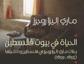 """قرأت لك.. """"الحياة فى بيوت فلسطين"""" كتاب من القرن الـ19 عن الأرض المحتلة"""