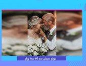 فى عيد زواجهم الـ60.. زوجان يعيدان صور حفل زفافهما .. فيديو