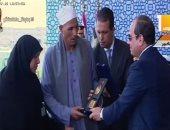 الرئيس السيسى يكرم أسرة الشهيد رقيب أحمد محمد عبد العظيم