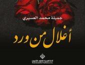 """صدر حديثاً.. """"أغلال من ورد"""" رواية لـ جميلة محمد العسيرى"""