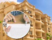 """""""لو ناوى تشترى شقة"""".. 7 نصائح قانونية تحميك من النصب"""