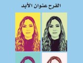 """صدر حديثًا.. """"الفرح عنوان الأبد"""" ديوان  لـ اللبنانية هالة نهرا"""