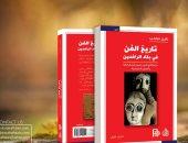 """""""تاريخ الفن فى بلاد الرافدين"""" يؤرخ لـ فنون ما قبل التاريخ عند السومريين"""