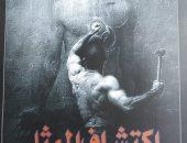 """صدور كتاب """"اكتشاف الممثل"""" لـ مدحت الكاشف عن الهيئة المصرية للكتاب"""